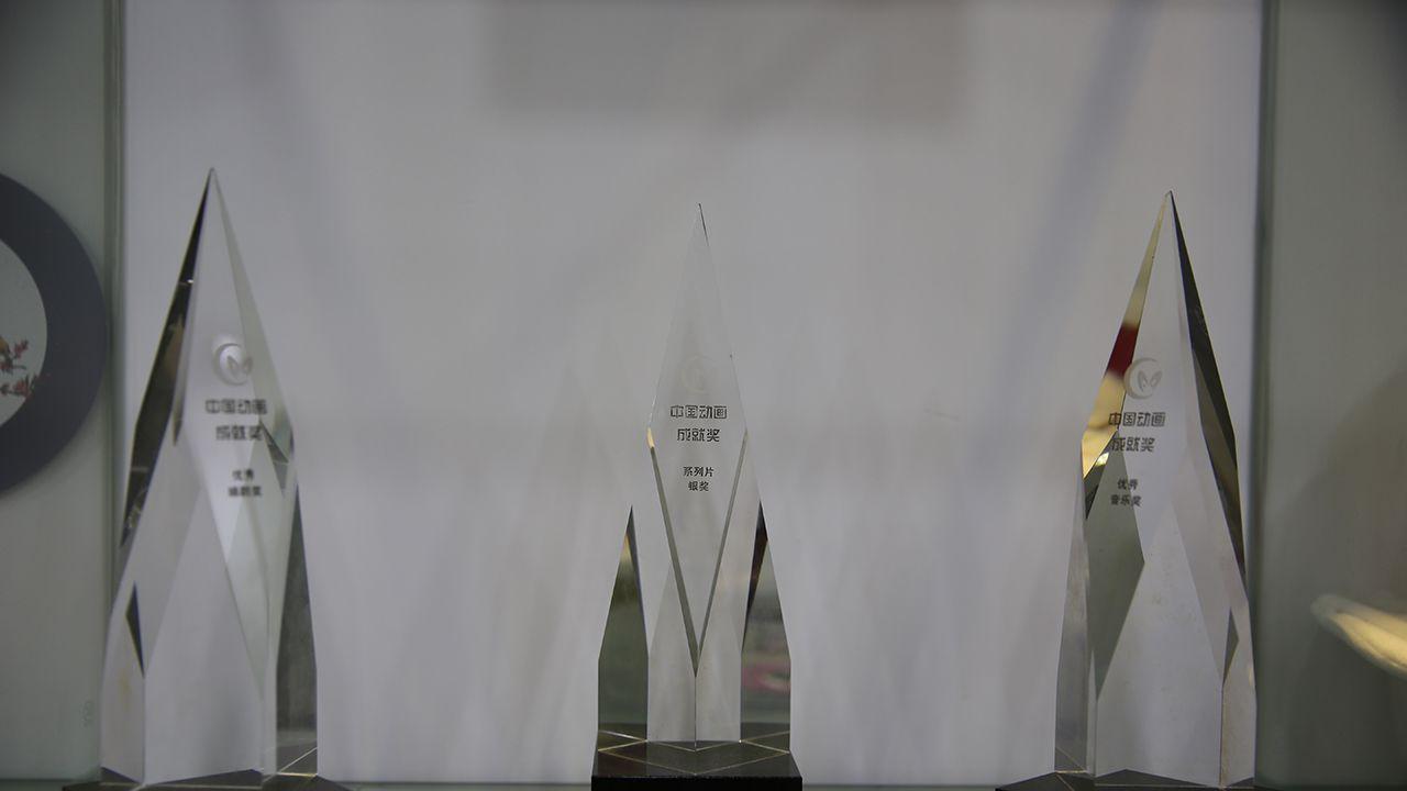 中国动画成就奖
